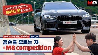 한국의 뉘르부르크링을 달린 M8 그란쿠페 컴페티션 (EP.08 평화의 댐 feat.윤수정&전승용)