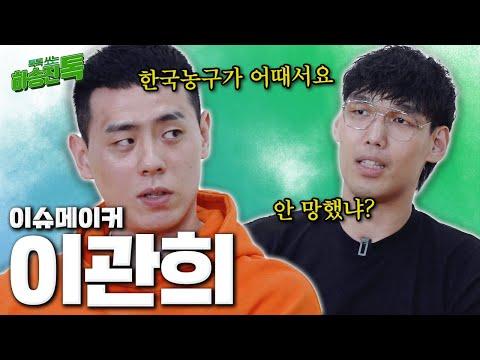 [하승진톡] KBL의 이슈메이커 이관희 | 그래서 한국농구 망했어? 안망했어? [2편]