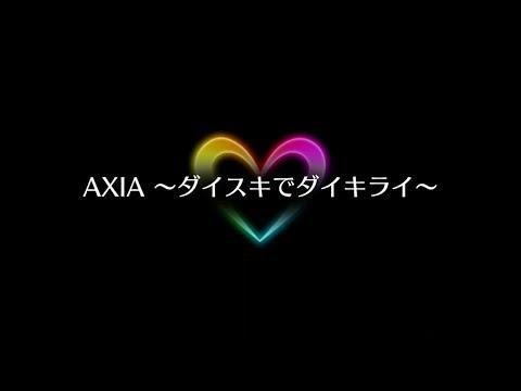 【歌マクロス】AXIA 〜ダイスキでダイキライ〜 / Hard Full Combo (カナメ X メッサー)