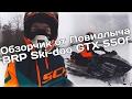 ОБЗОРЧИК BRP Ski-doo GTX 550f от ПОВИДЛЫЧА