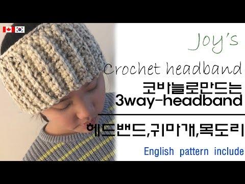 (67회) 코바늘 3-way 헤드밴드, 헤드밴드,귀마개,귀도리,목도리까지! crochet ribbed headband / かぎ針編み