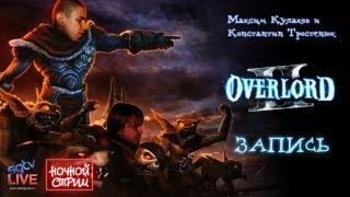 Live. Overlord 2: Угнетай и повелевай!