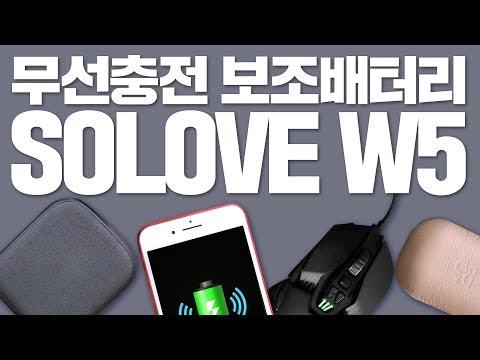 무선 충전 보조배터리! 샤오미 SOLOVE W5 Wireless Mobile Charger 무선충전/USB충전기/보조배터리 3가지 기능을 하나로!