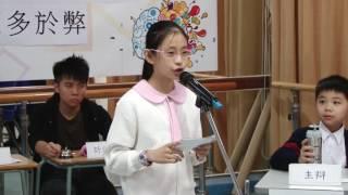 Publication Date: 2018-07-25 | Video Title: 保良局主辦第七屆全港小學校際辯論賽(第二輪初賽)