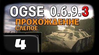 Прохождение OGSE 0.6.9.3 - Часть 4 [720HD]