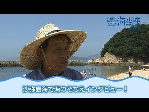 海のそなえ動画「沙弥島自治会長高尾さん」篇 日本財団 海と日本PROJECT in かがわ 2018 #32