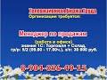 20 июня _06.30_Работа в Нижнем Новгороде_Телевизионная Биржа Труда