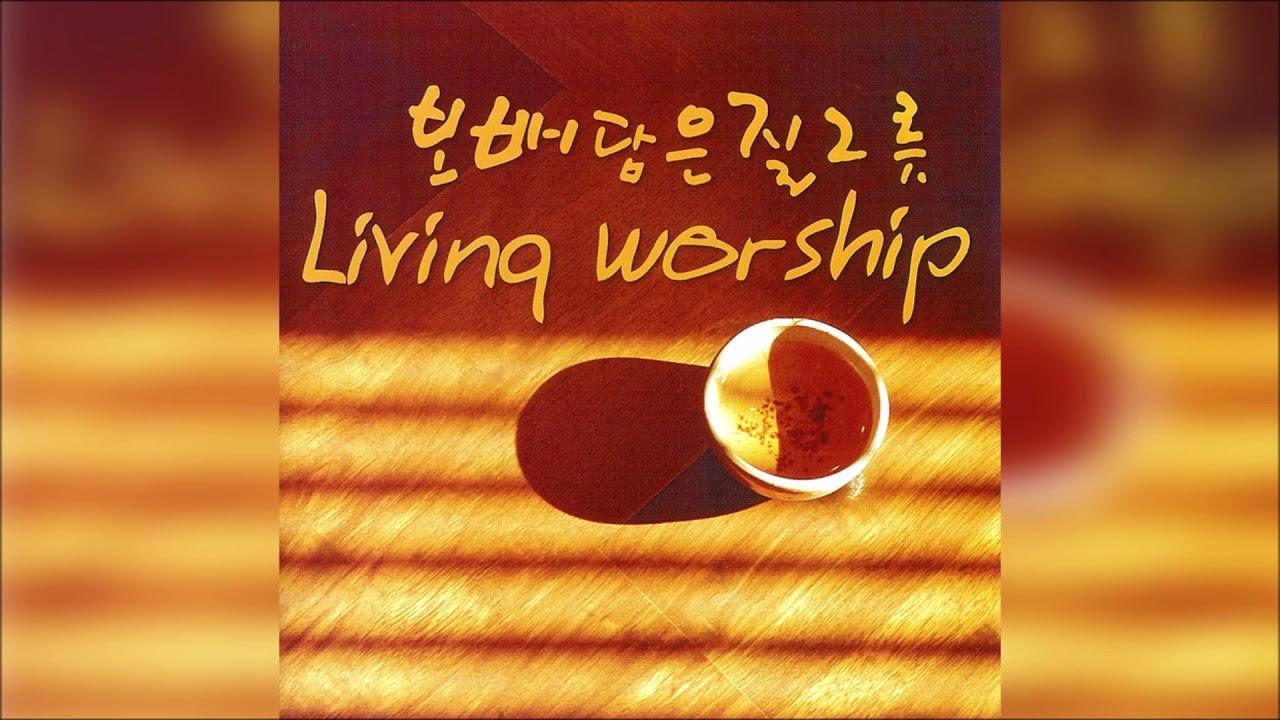 보배담은 질그릇 Living worship