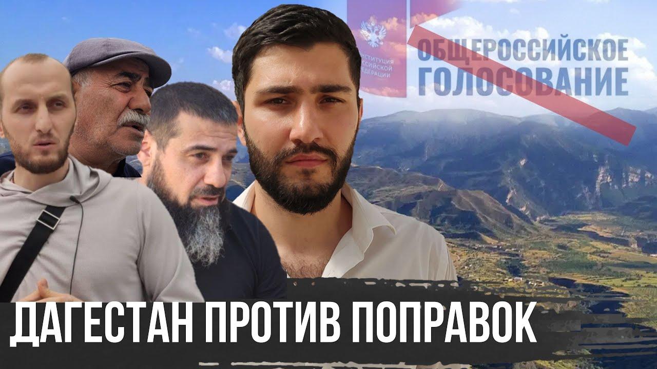 Дагестан: жители против поправок в Конституцию. Откуда высокая явка?
