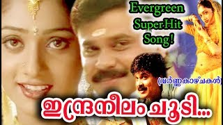 Indraneelam Chood # Evergreen Songs Malayalam # Malayalam Film Songs