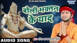 NEW BHOJPURI TOP कावड़ गीत 2017 - बोली भक्त के याद आवेला की ना - Ajeet Anand - Bhojpuri Hit Songs