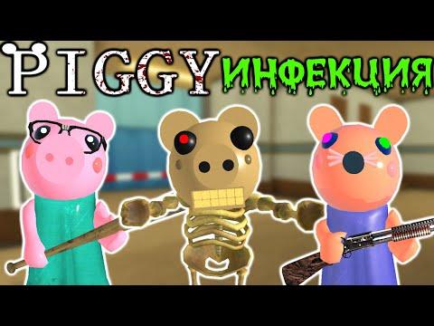 СВИНКА ПИГГИ и ВИРУСНАЯ ИНФЕКЦИЯ в роблокс | Piggy Roblox