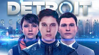 ПЛОХАЯ КОМПАНИЯ  - DETROIT: BECOME HUMAN