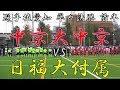 2018.11.3 高校サッカー選手権愛知県大会 中京大中京vs日福大付属 前半