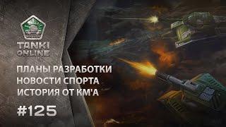 ТАНКИ ОНЛАЙН Видеоблог №125