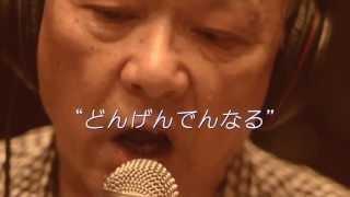 どんげんでんなる movie short ver. 作詞・作曲:岡野雄一 編曲:西 慎...
