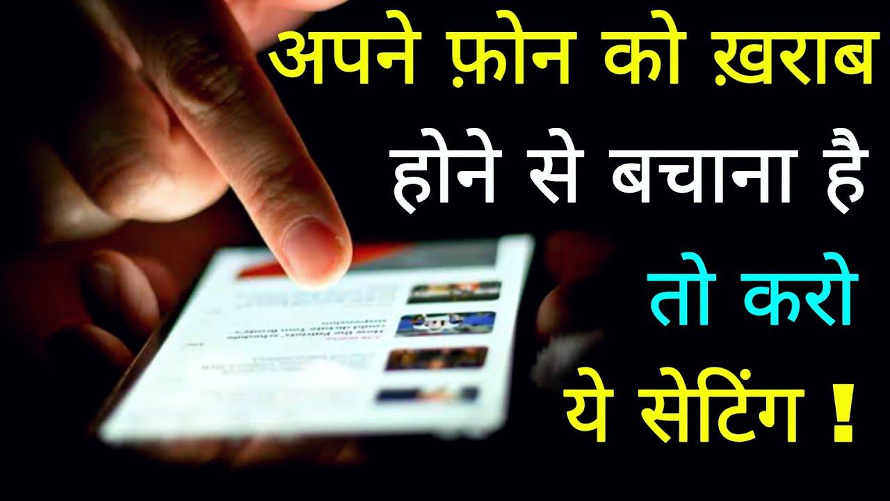 अपने फ़ोन को ख़राब होने से बचाना है तो करो ये सेटिंग   Hindi Tutorials