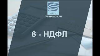 6-НДФЛ 2017 с поправками в разделе 2