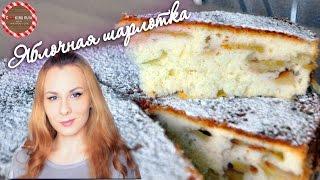 Воздушная яблочная шарлотка ★ Простые рецепты от CookingOlya