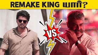 ரீமேக் கிங் யார் ?   Ajith vs Vijay Remake movie Analysis   Cinema Kichdy