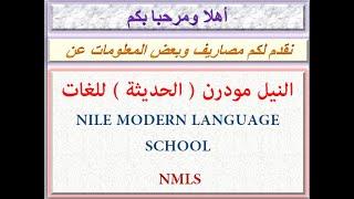 مصاريف مدرسة النيل مودرن ( الحديثة ) للغات (الإسكندرية) 2020 - 2021 NILE MODERN LANGUAGE SCHOOL FEES