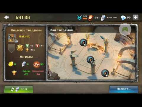 Dungeon Hunter 5 Bag Cheat Stronghold