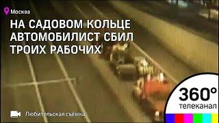 На Садовом Кольце автомобиль сбил троих дорожных рабочих