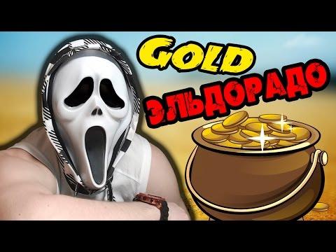 видео: КРИК В ПИРАМИДЕ - Золотое Эльдорадо - №2