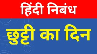 chutti ka din | hindi nibandh | hindi essay | छुट्टी का दिन | हिंदी निबंध