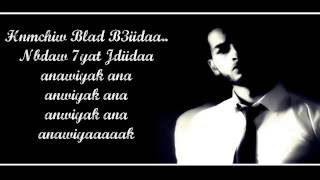 Aminux - Ana Wiyak [HD Lyrics]