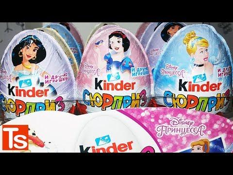 НОВИНКА 2017 Принцессы Диснея  Unboxing Kinder Surprise eggs Disney Princess