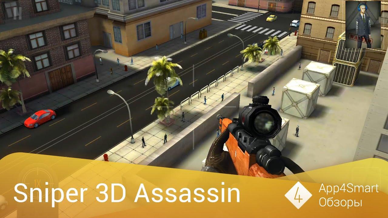 sniper 3d ios