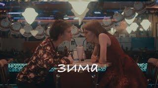 Смотреть клип Наташа Трейя - Зима