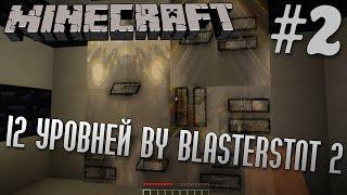 видео: Прохождение карты 12 Уровней by BlastersTNT 2   #2   Minecraft 1.7.10
