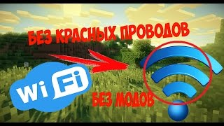 видео: Wi-Fi Механизм в Minecraft PE 0.14.0 : 0.15.0 | Механизмы #120