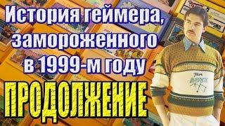 Продолжение истории геймера, замороженного в 1999-м году | Часть №2