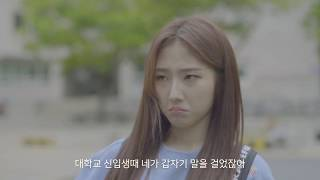 """Video [ENG SUB] Do you remember the first time we met? Ep 2: """"My friend who is a boy"""" download MP3, 3GP, MP4, WEBM, AVI, FLV November 2017"""