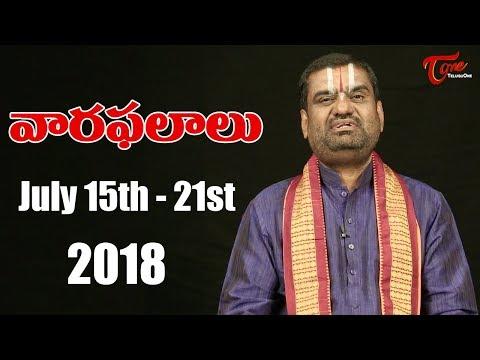Vaara Phalalu   July 15th to July 21st 2018   Weekly Horoscope 2018   TeluguOne