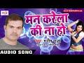 Manish Raja क सबस ह ट ग न लह ग स प न ग र ल Sahi Sahi Kah Man Karta Ki Na Ho TEAM FILM mp3