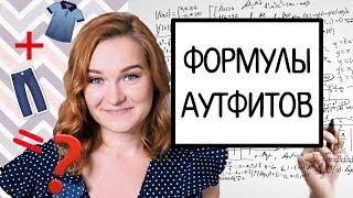ЧТО НОСИТЬ ОСЕНЬЮ 2017 -  ФОРМУЛЫ АУТФИТОВ | Liza Fil
