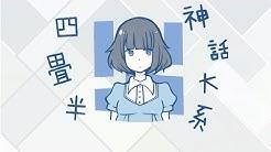 As God Dictates / Kamisama no Iutoori - Yakushimaru Etsuko ( English/Romaji Subs) 相対性理論