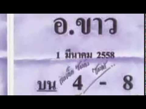 เลขเด็ดงวดนี้ หวยซองอาจารย์ ขาว 1/03/58
