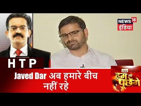 HTP | Javed Dar अब हमारे बीच नहीं रहे