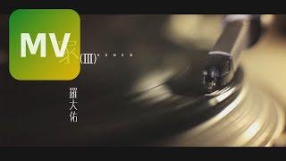 羅大佑 Lo TaYou《家(III) Home (III)》Official Lyrics Video【歌詞版MV】