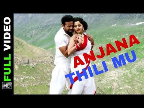 ANJANA THILI MU ||FULL VEDIO SONG||TU MO HERO ||ODIA MOVIE 2017 ||JYOTI, JHILIK
