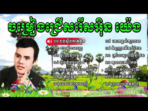 in yeng | in yeng khmer song | in yeng song collection | khmer old song 1960