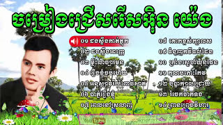 in yeng   in yeng khmer song   in yeng song collection   khmer old song 1960