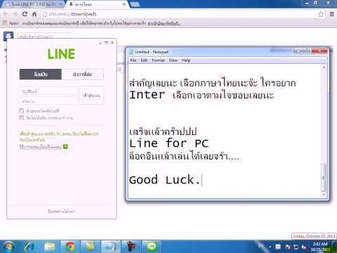 วิธีการโหลด Line PC และติดตั้ง Line PC ภาษาไทย