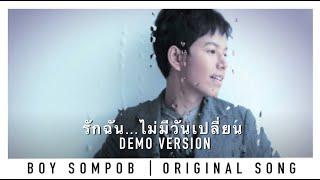 รักฉัน...ไม่มีวันเปลี่ยน-บอย สมภพ(Official Demo)