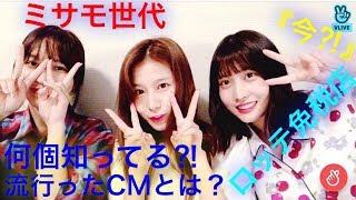 みんな何個知ってる?ミナ、サナ、モモが日本にいた時に流行ったCM。 懐...